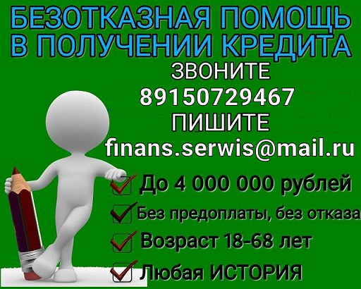 Выгодное предложения кредита для тех, у кого имеются проблемы с банками